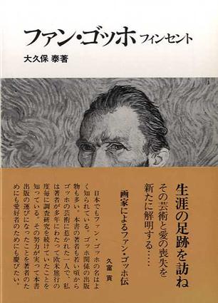 ファン・ゴッホ フィンセント/大久保泰