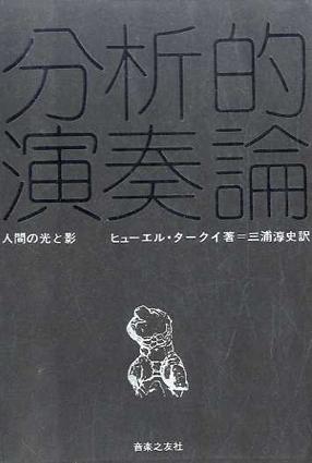 分析的演奏論 人間の光と影/ヒューエル・タークイ 三浦淳史訳
