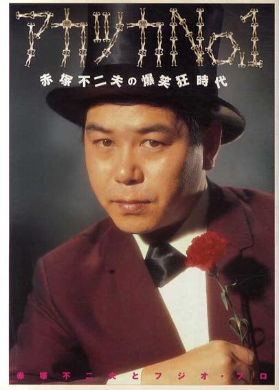 アカツカNo.1 赤塚不二夫の爆笑狂時代/