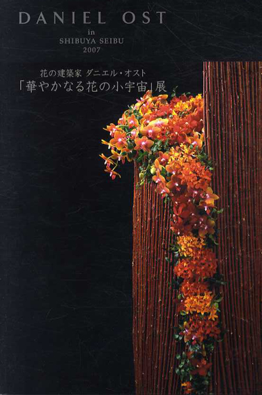 花の建築家 ダニエル・オスト 「華やかなる花の小宇宙」展/Daniel Ost