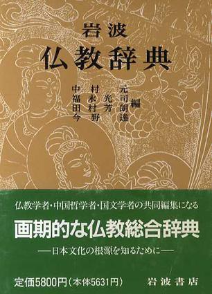 岩波仏教辞典/中村元/田村芳朗/福永光司/今野達編