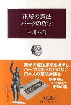 正統の憲法 バークの哲学 中公叢書/中川八洋