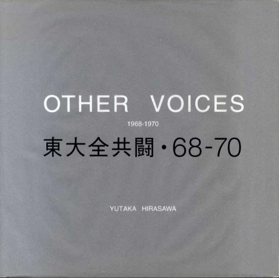東大全共闘・68-70/平沢豊