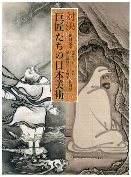 対決 巨匠たちの日本美術/若冲/蕭白/等伯/運慶/大観他収録
