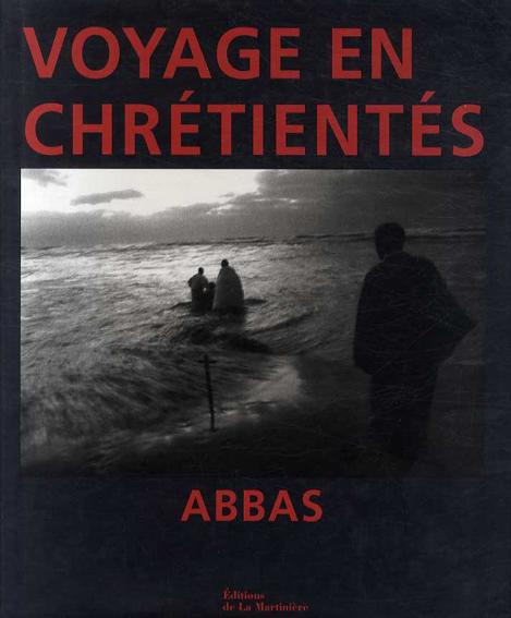 キリスト教の旅 Voyage en chretientes/Abbas