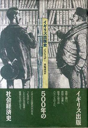 イギリス出版史/ジョン・フェザー 箕輪成男訳