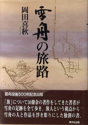 雪舟の旅路/岡田喜秋