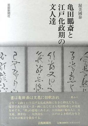 亀田鵬斎と江戸化政期の文人達/渥美国泰