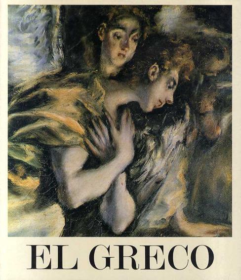 エル・グレコ El Greco: 1541-1614/Jose Gudiol