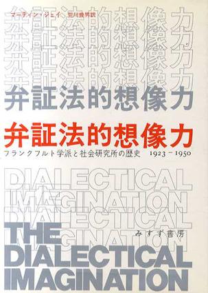 弁証法的想像力 フランクフルト学派と社会研究所の歴史 1923‐1950/マーティン・ジェイ