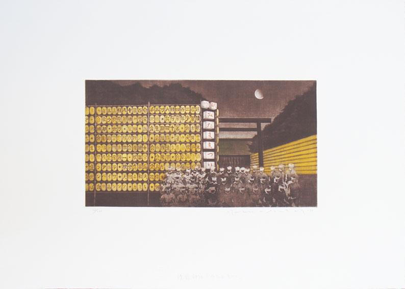 佐藤暢男版画「靖国神社 みたままつり」/Nobuo Sato