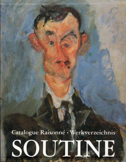 シャイム・スーチン カタログ・レゾネ  Chaim Soutine Catalogue Raisonne Werkverzeichnis 1・2 2冊組/Esti Dunow/Guy Loudmer/Klaus Perls/Maurise Tuchman