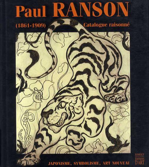 ポール・ランソン カタログ・レゾネ Paul Ranson: 1861-1909 Catalogue Raisonne/