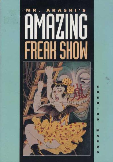 Mr. Arashi's Amazing Freak Show/丸尾末広 Suehiro Maruo
