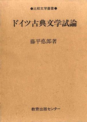 ドイツ古典文学試論 比較文学研究叢書/藤平悳郎