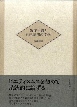 敬虔主義と自己証明の文学/伊藤利男