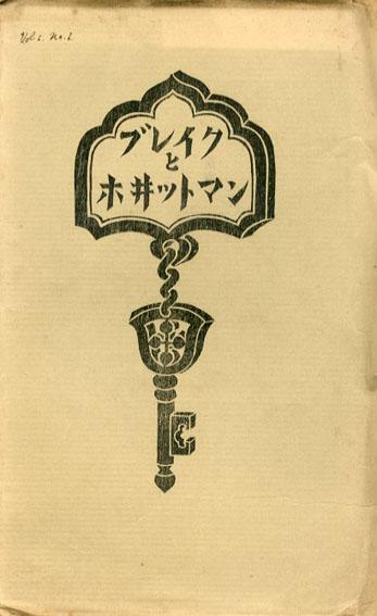 ブレイクとホイットマン 第1巻12号揃/柳宗悦/寿岳文章編