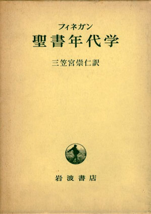 聖書年代学/ジャック・フィネガン 三笠宮崇仁訳