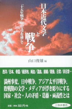 日本近代文学と戦争 「15年戦争」期の文学を通じて/山口俊雄編