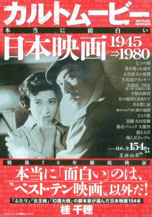 カルトムービー 本当に面白い日本映画 1945-1980/桂千穂