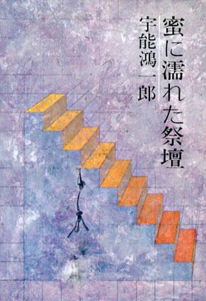蜜に濡れた祭壇/宇能鴻一郎