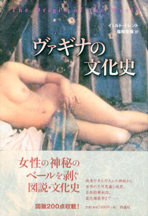 ヴァギナの文化史/イェルト・ドレント 塩崎香織訳