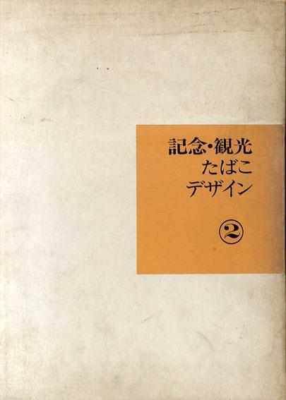 記念・観光たばこデザイン2/