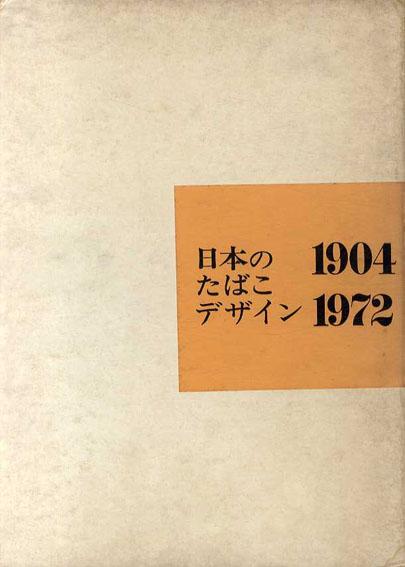 日本のたばこデザイン 1904-1972 /