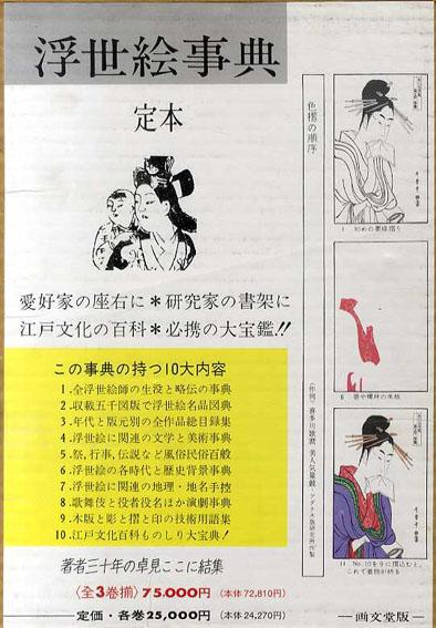 浮世絵事典 全3巻揃/吉田暎治