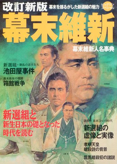 幕末維新 新選組と新生日本の礎となった時代を読む/