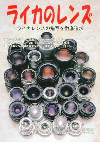 ライカのレンズ ライカレンズの描写を徹底追及 写真工業4号別冊/