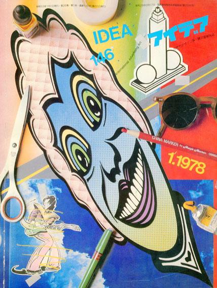 アイデア146 1978.1 ジョン・バン・ハマースベルドの多様な視覚世界/