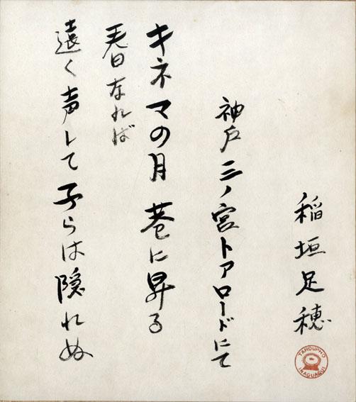 稲垣足穂色紙「神戸三ノ宮トアロードにて キネマの月巷に昇る春なれば遠く声して子らは隠れぬ」/Taruho Inagaki