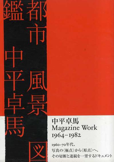 都市 風景 図鑑/中平卓馬