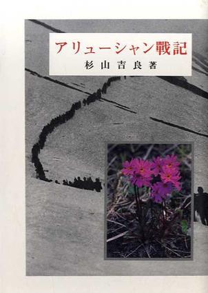 アリューシャン戦記/杉山吉良