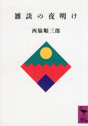 雑談の夜明け 講談社学術文庫/西脇順三郎