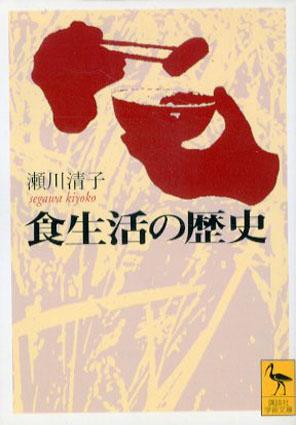 食生活の歴史 講談社学術文庫/瀬川清子