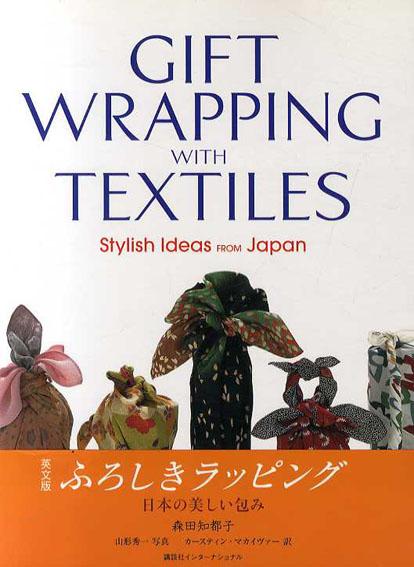 ふろしきラッピング Gift Wrapping with Textiles/森田知都子/山形秀一 カースティン・マカイヴァー訳