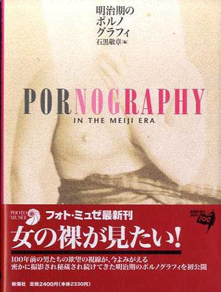 明治期のポルノグラフィ/石黒敬章編