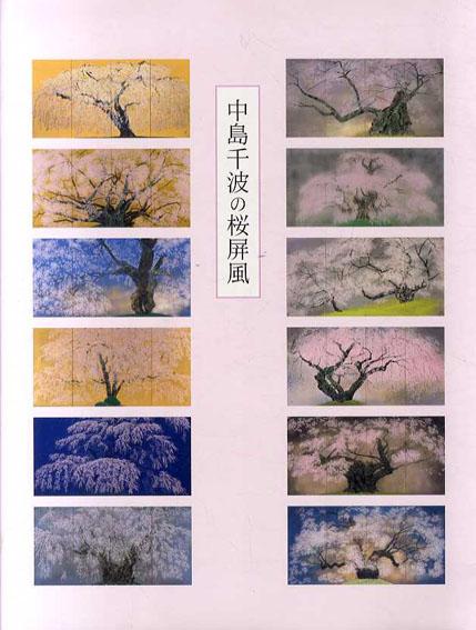 中島千波の桜屏風展/