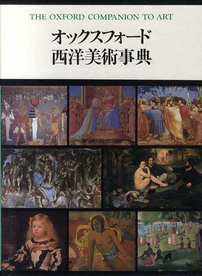 オックスフォード西洋美術事典/佐々木英也