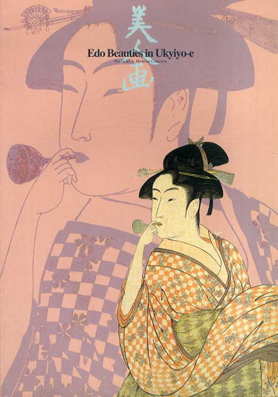 美人画 Edo Beauties in Ukyiyo-e/