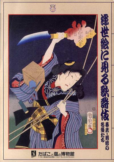 浮世絵に見る歌舞伎 幕末・明治の名優たち/