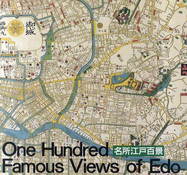 名所江戸百景 One Handred Famous Views of Edo/
