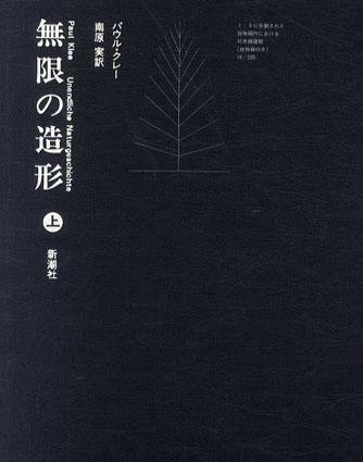 無限の造形 上下揃/パウル・クレー 南原実訳