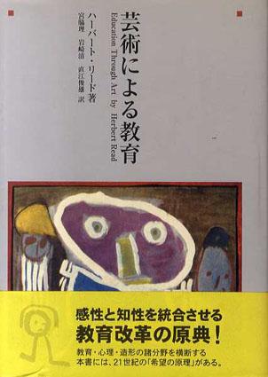 芸術による教育/ハーバート・リード