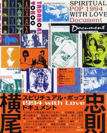 横尾忠則スピリチュアル・ポップ1994with Loveドキュメント/横尾忠則