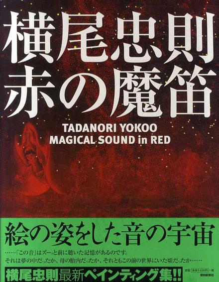 赤の魔笛/横尾忠則