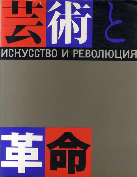 芸術と革命展 ロシア・アヴァンギャルド芸術の流れ 1910-32年/