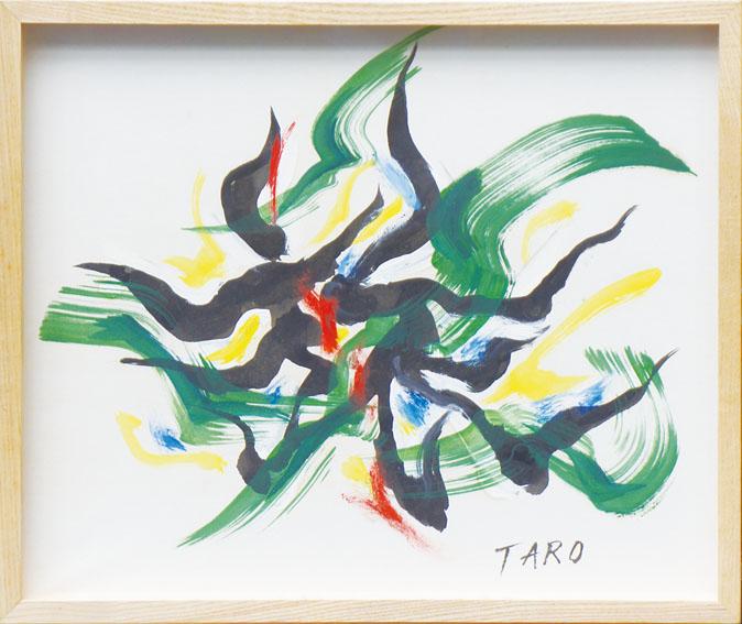 岡本太郎画額「旅 遊ぶ字より」/Taro Okamoto